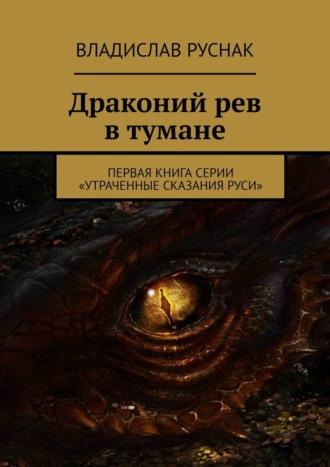 Владислав Руснак, Драконий рев втумане. Первая книга серии «Утраченные сказания Руси»