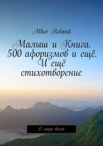 Mher Roland, Малыш иКнига. 500афоризмовиещё. Иещё стихотворение. Омире всего