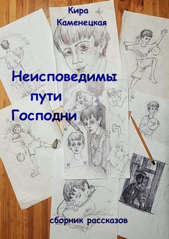 Кира Каменецкая, Неисповедимы пути Господни. Сборник рассказов
