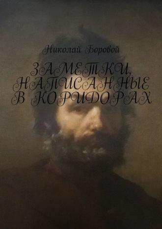 Николай Боровой, Заметки, написанные вкоридорах