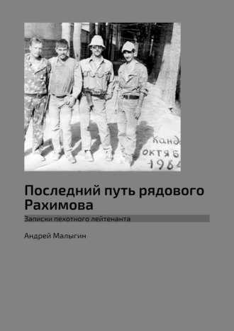 Андрей Малыгин, Последний путь рядового Рахимова. Записки пехотного лейтенанта