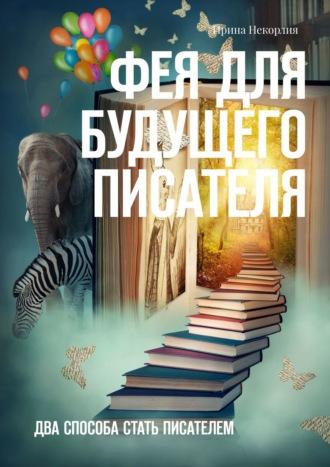 Ирина Корлия, Фея для будущего писателя