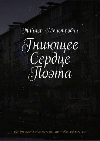 Тайлер Менстрович, Гниющее Сердце Поэта