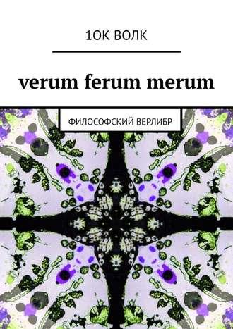 1ОК ВОЛК, verum ferum merum. философский верлибр