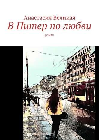 Анастасия Великая, ВПитер полюбви. Роман