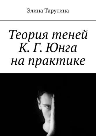 Элина Тарутина, Теория теней К.Г.Юнга напрактике
