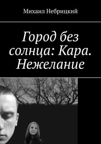 Михаил Небрицкий, Город без солнца: Кара. Нежелание