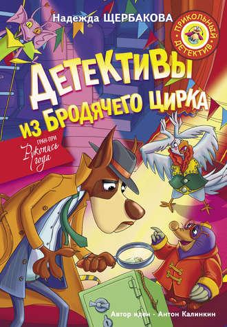 Надежда Щербакова, Детективы из Бродячего цирка