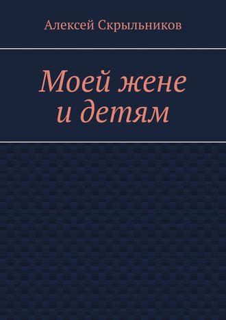 Алексей Скрыльников, Моей жене идетям