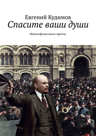 Евгений Кудимов, Спасите вашидуши. Философская пьеса-притча