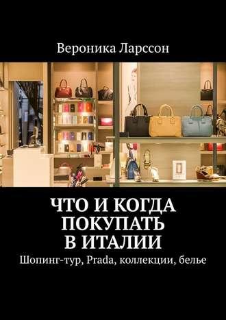 Вероника Ларссон, Что икогда покупать вИталии. Шопинг-тур, Prada, коллекции, белье