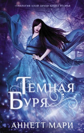 Аннетт Мари, Темная буря