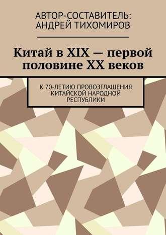 Андрей Тихомиров, Китай вXIX– первой половине XX веков. К70-летию провозглашения Китайской Народной Республики