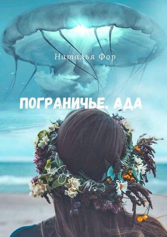 Наталья Фор, Пограничье.Ада
