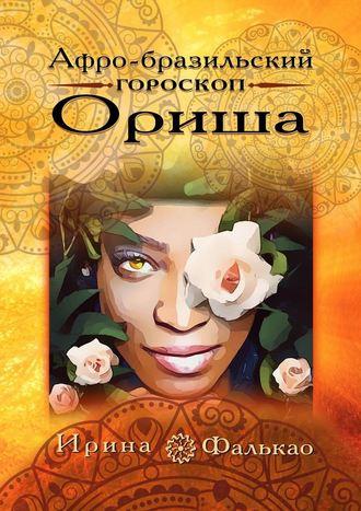 Ирина Фалькао, Афро-бразильский гороскоп Ориша