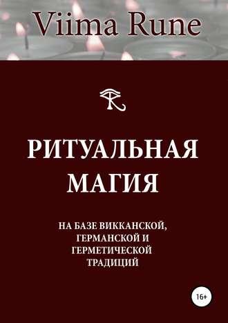 Viima Rune, Ритуальная магия на базе викканской, германской и герметической традиций