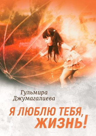 Гульмира Джумагалиева, Я люблю тебя, Жизнь!