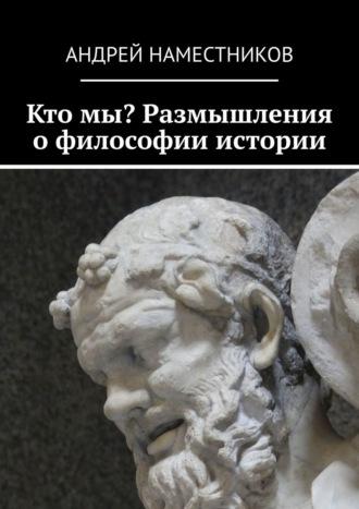 Андрей Наместников, Ктомы? Размышления офилософии истории