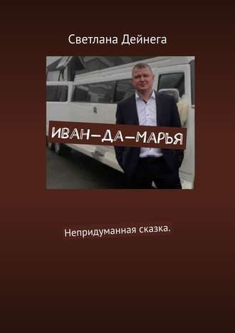 Светлана Дейнега, Иван-да-Марья. Непридуманная сказка