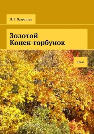 Н. Патрацкая, Золотой Конек-горбунок. Проза