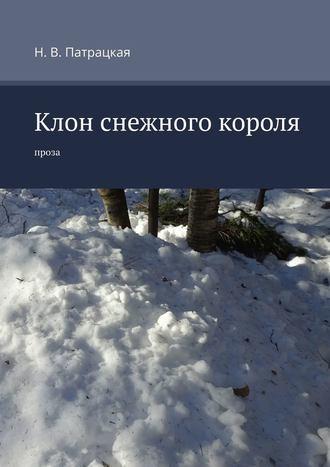 Н. Патрацкая, Клон снежного короля. Проза