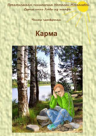 Наталья Москалева, Карма. Серия книг «Люди из шкафа». Часть четвертая