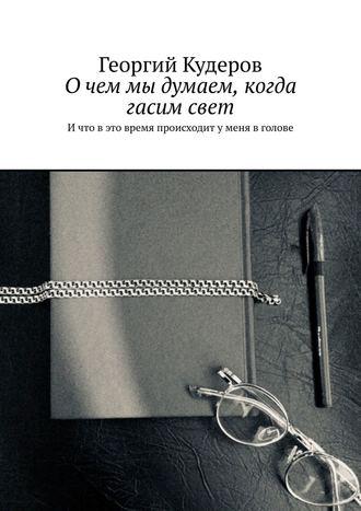 Георгий Кудеров, Очем мы думаем, когда гасимсвет. Ичто вэто время происходит уменя вголове