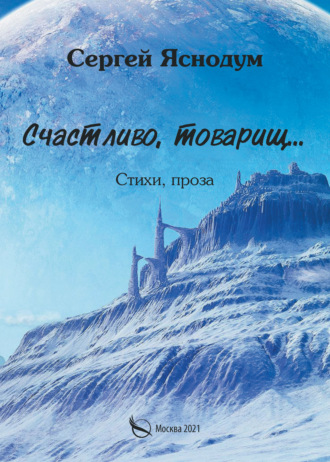 Сергей Яснодум, Счастливо, товарищ… Стихи, проза