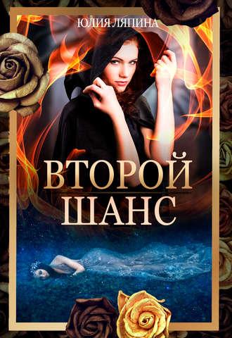 Юлия Ляпина, Второй шанс. Книга 1