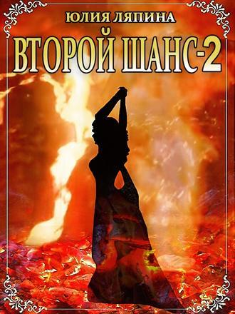 Юлия Ляпина, Второй шанс. Книга 2