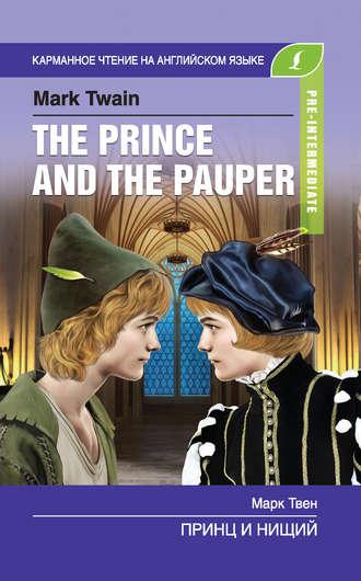 Марк Твен, Принц и нищий / The Prince and the Pauper