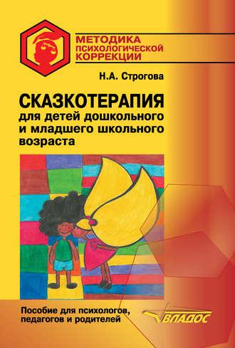 Наталья Строгова, Сказкотерапия для детей дошкольного и младшего школьного возраста