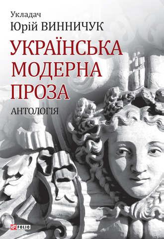 Антология, Юрій Винничук, Українська модерна проза