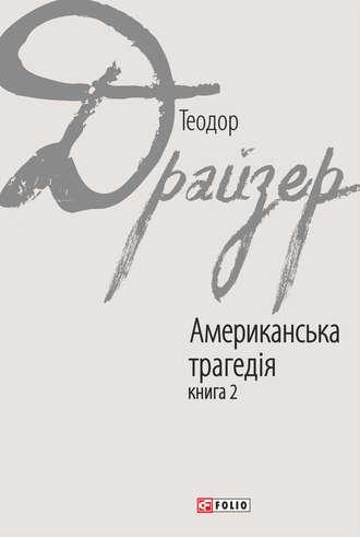 Theodore Dreiser, Американська трагедія. Книга 2