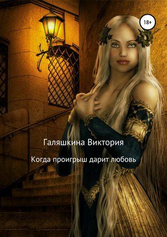 Виктория Галяшкина, Когда проигрыш дарит любовь