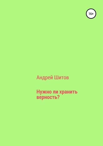 Андрей Шитов, Нужно ли хранить верность?