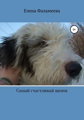 Елена Фаламеева, Самый счастливый щенок