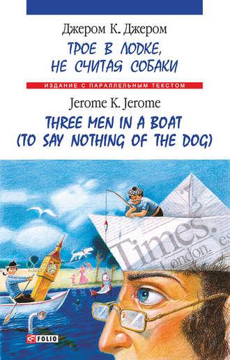 Jerome Jerome, Троє в одному човні (як не рахувати собаки) = Three Men in a Boat (to Say Nothing of the Dog)