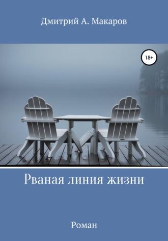 Дмитрий Макаров, Рваная линия жизни