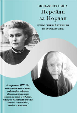 Монахиня Нина, Перейди за Иордан. Судьба сильной женщины на переломе эпох