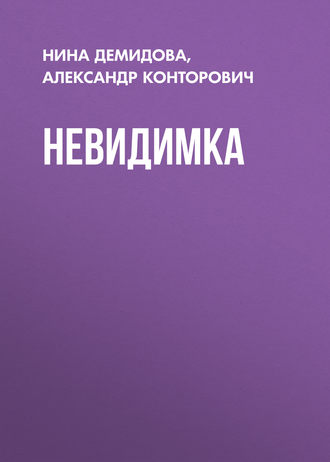 Александр Конторович, Нина Демидова, Невидимка