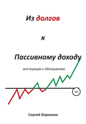 Сергей Баранкин, Из долгов к пассивному доходу