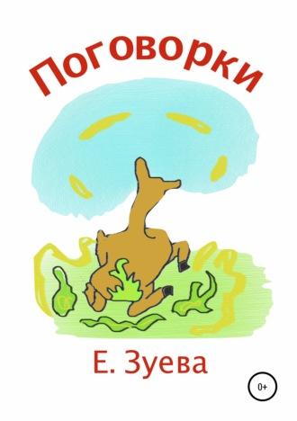 Екатерина Зуева, Поговорки