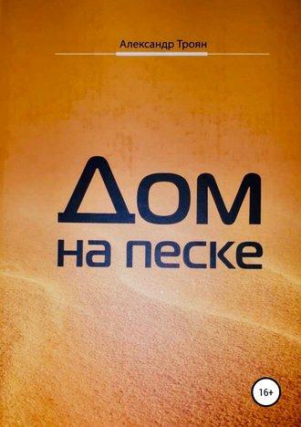Александр Троян, Дом на песке