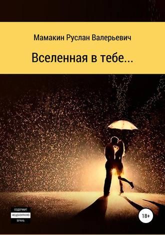 Руслан Мамакин, Вселенная в тебе…