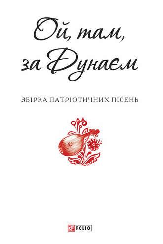 Збірка, Олександр Красовицький, Ой, там, за Дунаєм