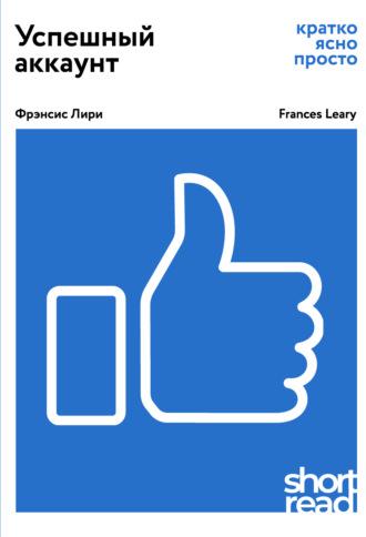 Фрэнсис Лири, Успешный аккаунт: кратко, ясно, просто