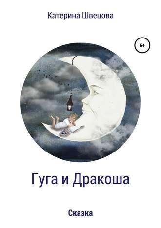 Катерина Швецова, Гуга и Дракоша
