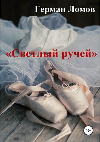 Герман Ломов, «Светлый ручей»