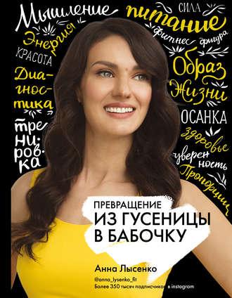 Анна Лысенко, Превращение. Из гусеницы в бабочку